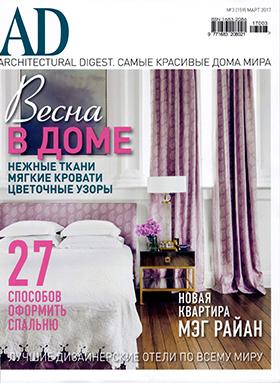 Promemoria's floor lamp Agatha featured on AD 2017   Promemoria